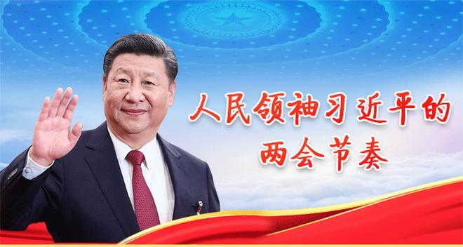 Ông Tập Cận Bình làm Lãnh tụ nhân dân: Trung Quốc ra quyết định bước ngoặt giữa muôn trùng vây? - Ảnh 3.