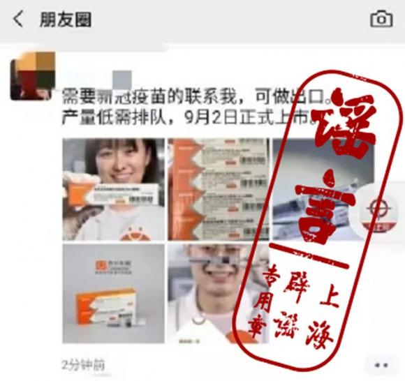 Trung Quốc: rao bán vaccine ngừa COVID-19 giả tràn lan trên WeChat gây rúng động - ảnh 2