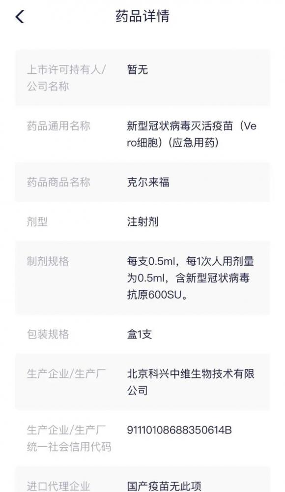 Trung Quốc: rao bán vaccine ngừa COVID-19 giả tràn lan trên WeChat gây rúng động - ảnh 3