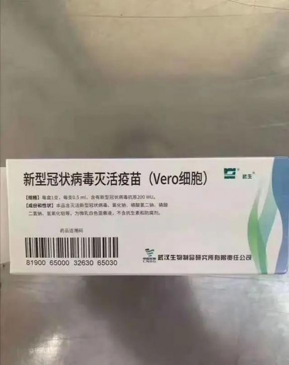 Trung Quốc: rao bán vaccine ngừa COVID-19 giả tràn lan trên WeChat gây rúng động - ảnh 1
