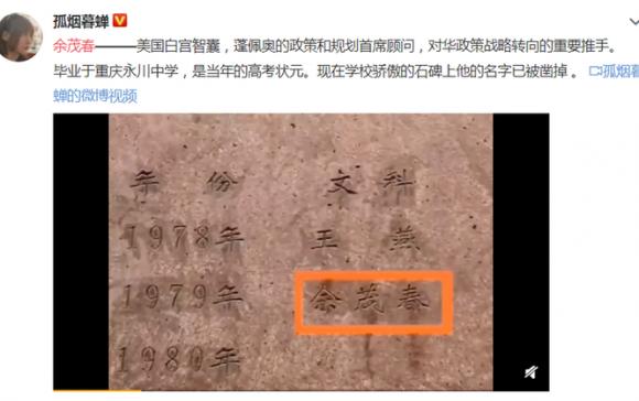 """Xôn xao vụ học giả người Hoa, cố vấn của Ngoại trưởng Mỹ bị coi là """"Hán gian"""" và đuổi khỏi họ tộc - ảnh 1"""
