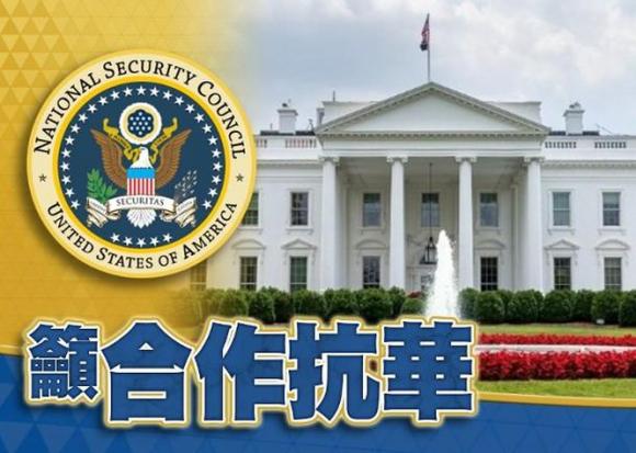 Chính quyền Joe Biden tung các cú đòn đầu tiên vào Trung Quốc ảnh 2
