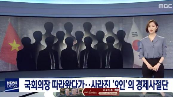 9 người đi cùng chuyên cơ đoàn chủ tịch Quốc hội ᴛrốn lại Hàn Quốc là người đội lốt doanh nhân - Ảnh 1.